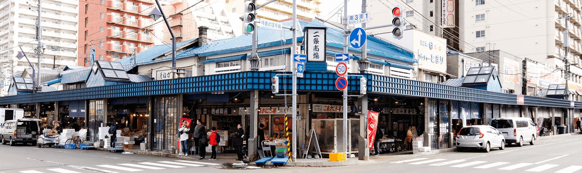 二条市場店